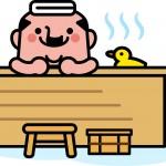 入浴中のヒートショック対策!ヒートショックプロテイン入浴法は?