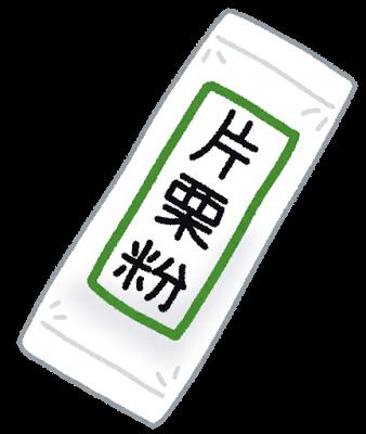 katakuriko