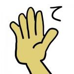 手が震える病気!動悸も伴う病気やその治療法は?